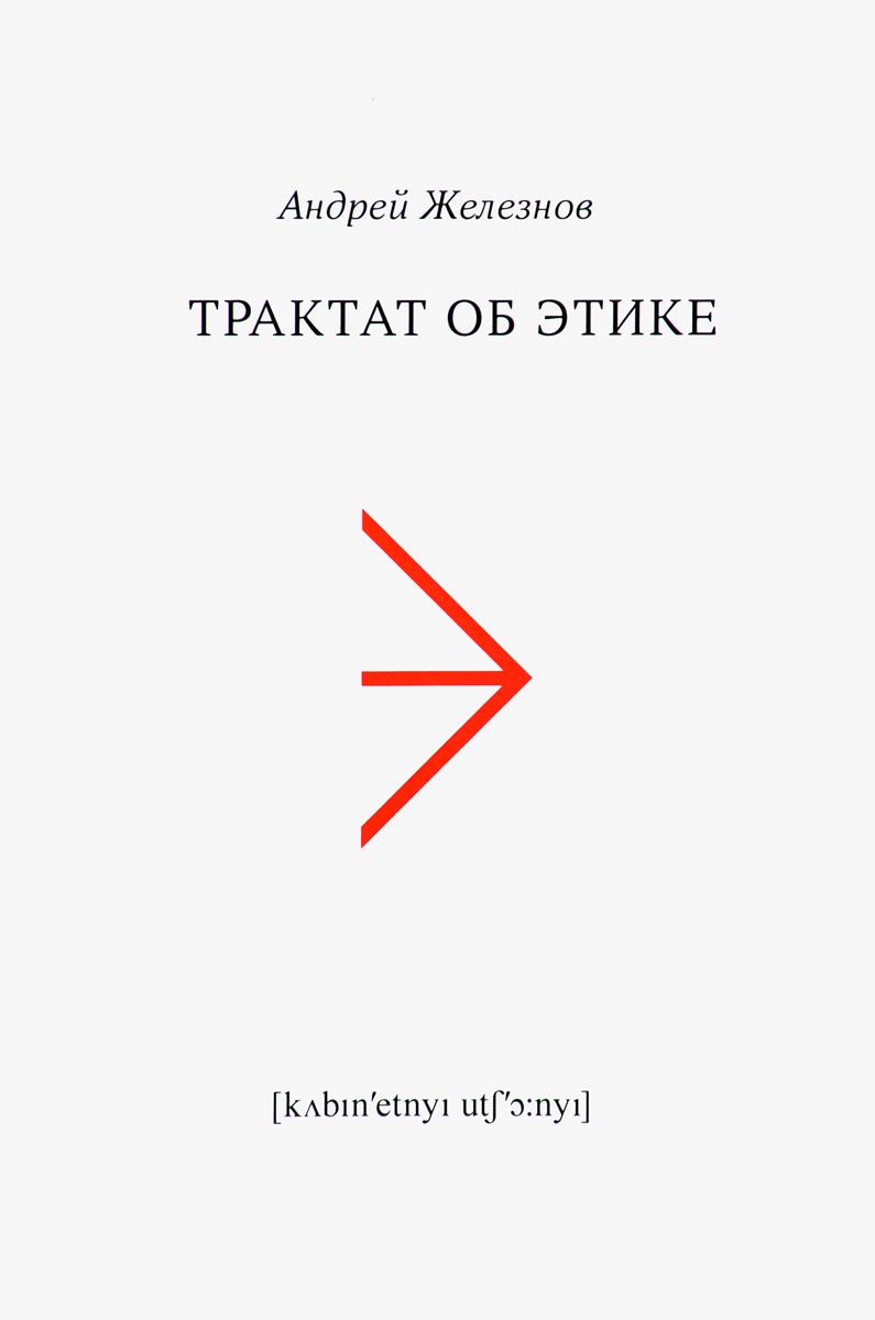 Андрей Железнов Трактат об этике