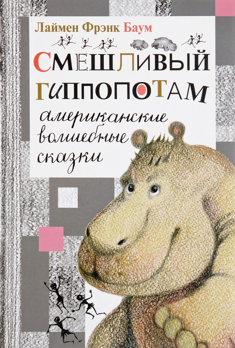 Смешливый гиппопотам, Зарубежная литература для детей  - купить со скидкой