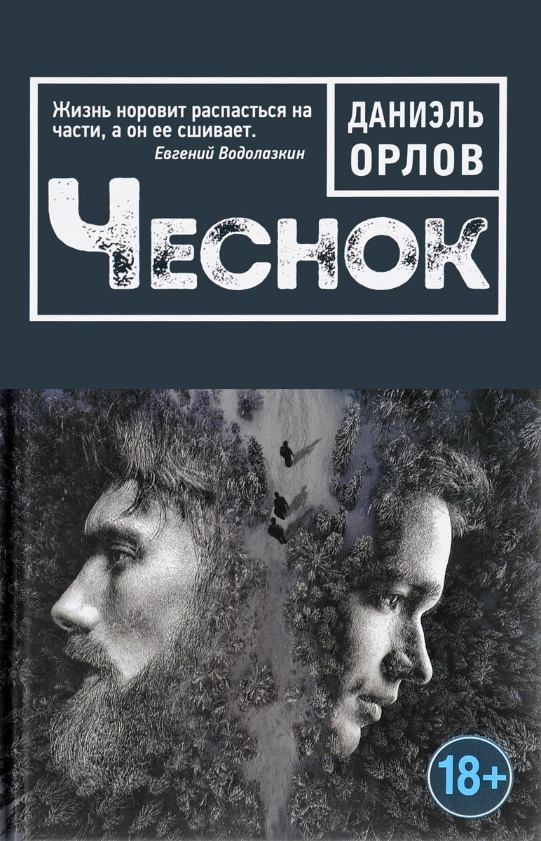 Даниэль Орлов Чеснок