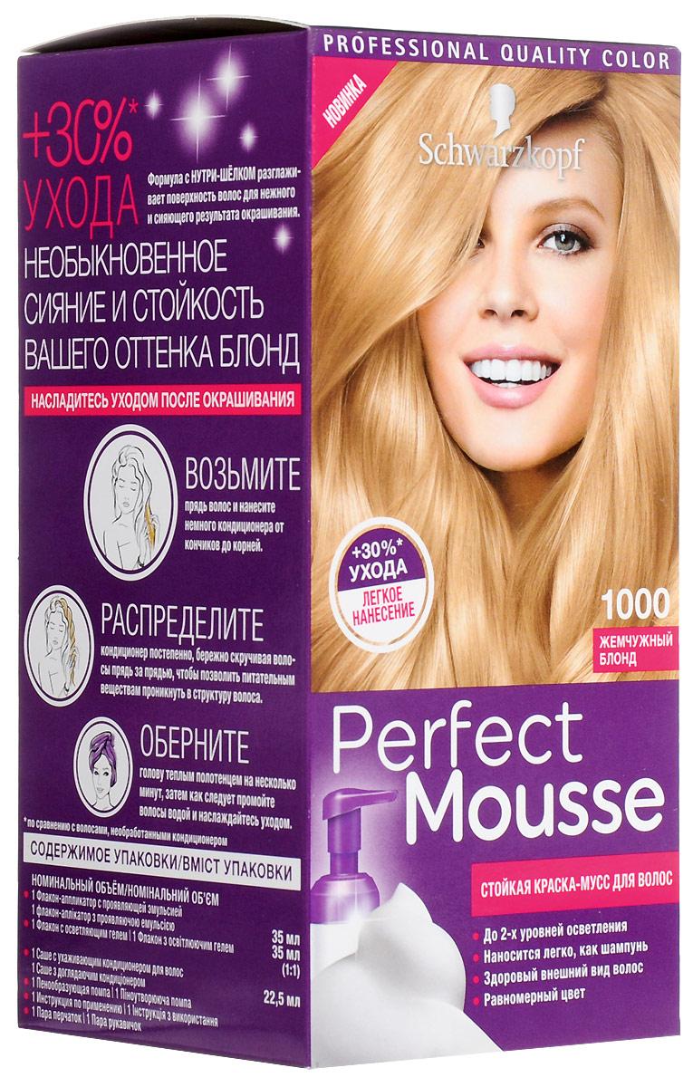 Perfect Mousse Стойкая краска-мусс оттенок 1000 Мягкий осветлитель, 35 мл