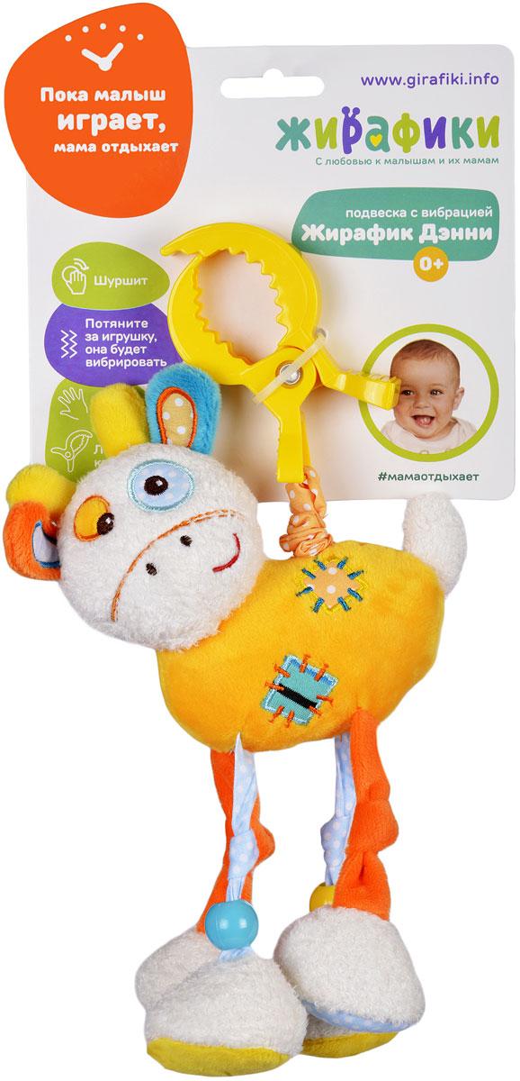 Жирафики Игрушка-подвеска Жирафик Дэнни с вибрацией