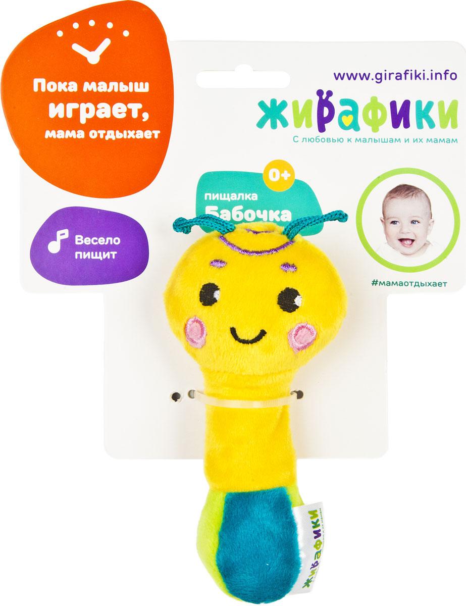 Жирафики Погремушка Бабочка со звуком подвесные игрушки жирафики бабочка 93848