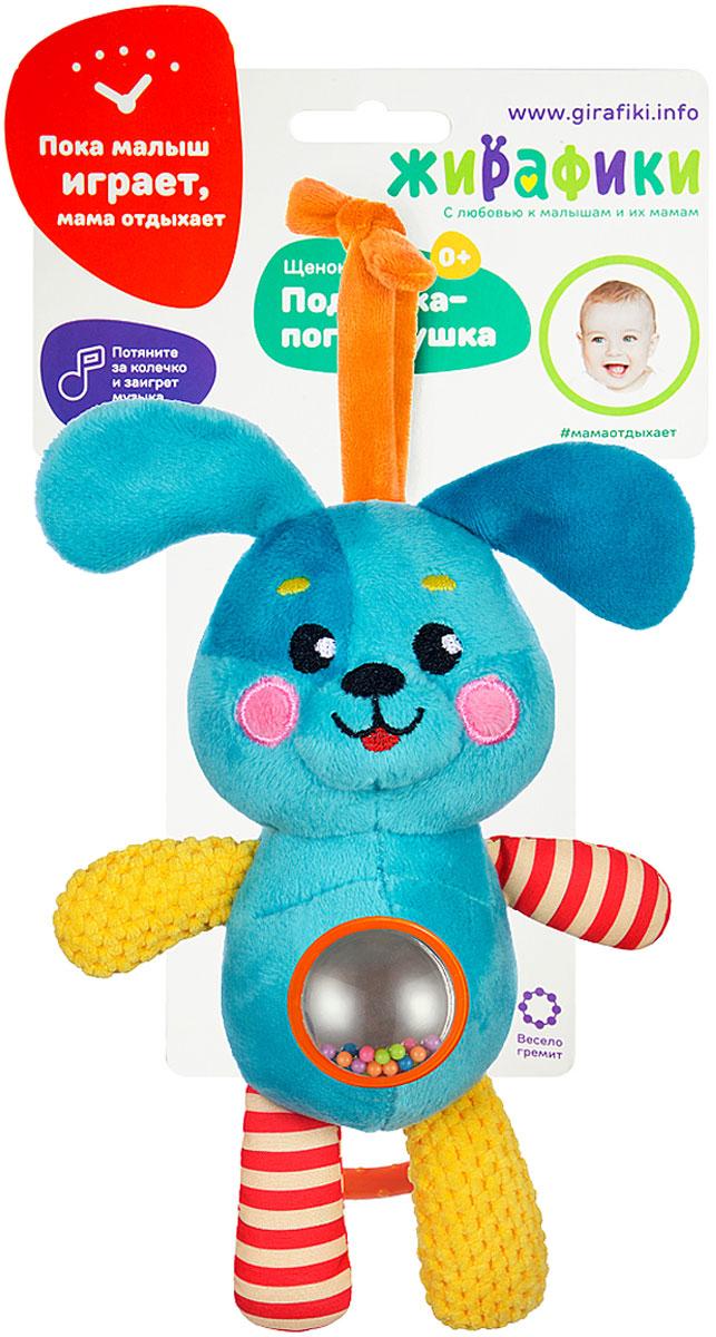 Жирафики Подвеска-погремушка Щенок музыкальная с зеркальцем погремушка подвеска шарики