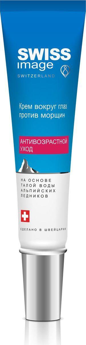 Swiss Image Крем вокруг глаз против глубоких морщин 46+, 15 мл ahava крем легкий для кожи вокруг глаз 15 мл