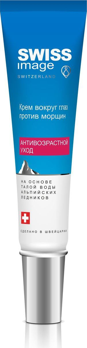 Swiss Image Крем вокруг глаз против морщин, 15 мл гели swiss image нежный гель крем для бережного очищения