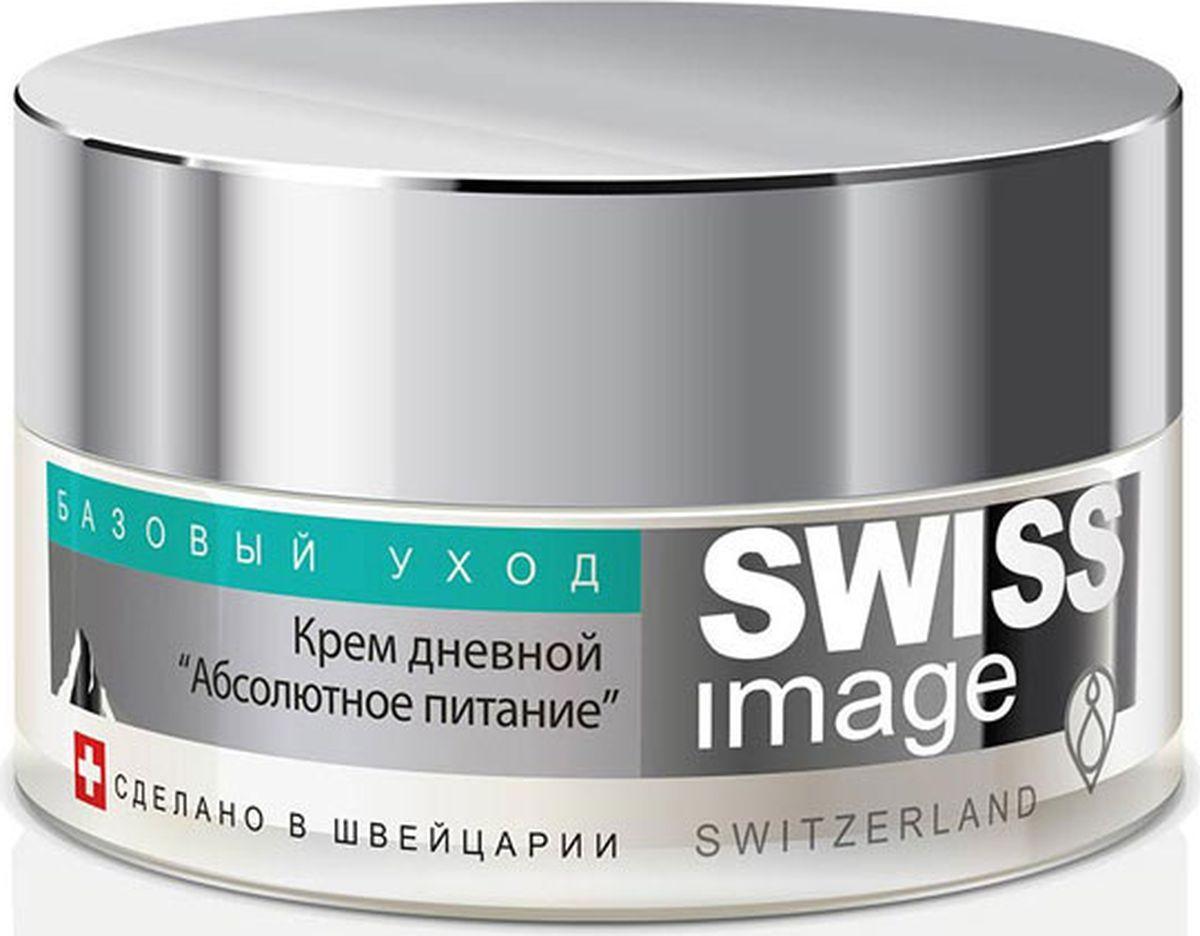 Swiss Image Крем дневной Абсолютное питание, 50 мл38309Легкая текстура крема мгновенно впитывается в кожу, придавая ей шелковистость. Питает кожу и насыщает ее необходимыми микроэлементами, смягчает и повышает эластичность кожи. Оказывает регенерирующее воздействие и стимулирует синтез коллагена в коже.