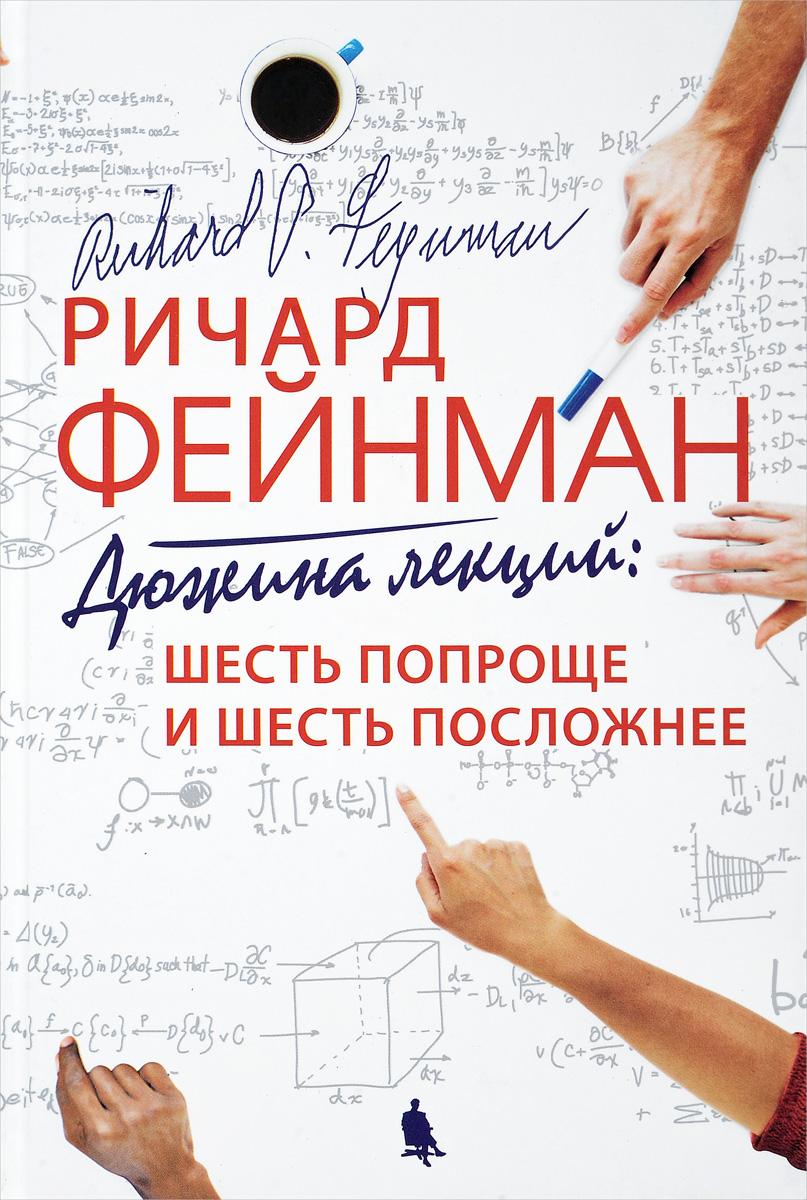 Ричард Фейнман Дюжина лекций. Шесть попроще и шесть посложней д р джеральд л шредер шесть дней творения и большой взрыв поиски гармонии между современной наукой и библией