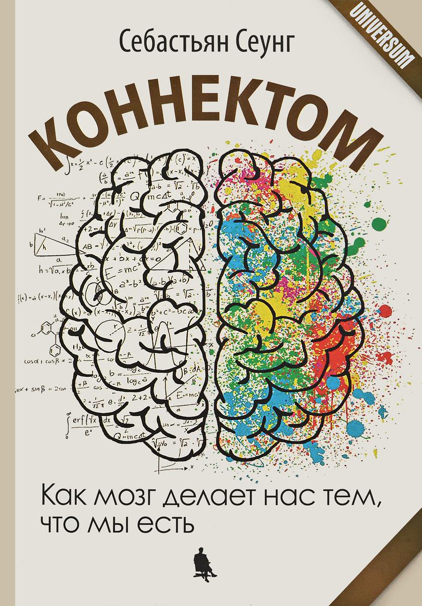 Себастьян Сеунг Коннектом. Как мозг делает нас тем, что мы есть гуд б мозг прирученный что делает нас людьми