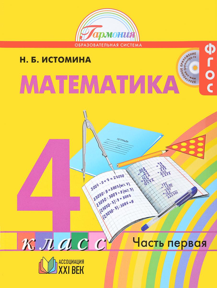 Н. Б. Истомина Математика. 4 класс. В 2 частях. Часть 1 математика 3 класс учебник в 2 х частях часть 2 фгос