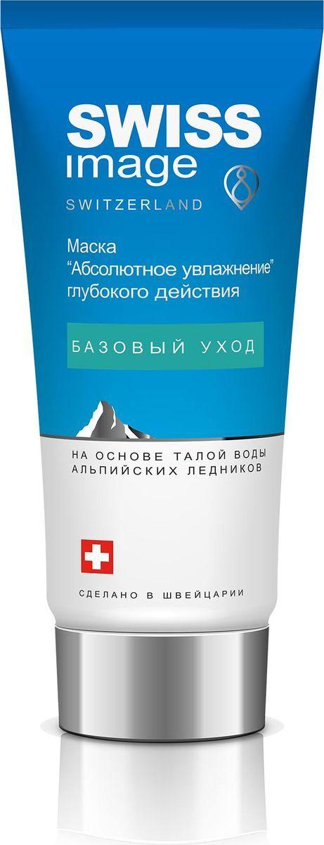 Swiss Image Маска Абсолютное увлажнение глубокого действия, 75 мл38312Маска мгновенно увлажняет кожу, повышает её эластичность и упругость, поддерживает гидро-липидный баланс