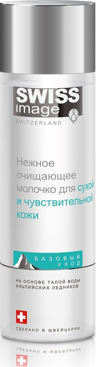 Swiss Image Нежное очищающее молочко для сухой и чувствительной кожи, 200 мл38304Увлажняет и защищает кожу на протяжении дня. Мягко и эффективно очищает кожу. Удаляет даже водостойкий макияж с лица и глаз. Успокаивает кожу. Не сушит, придает ощущение комфорта.