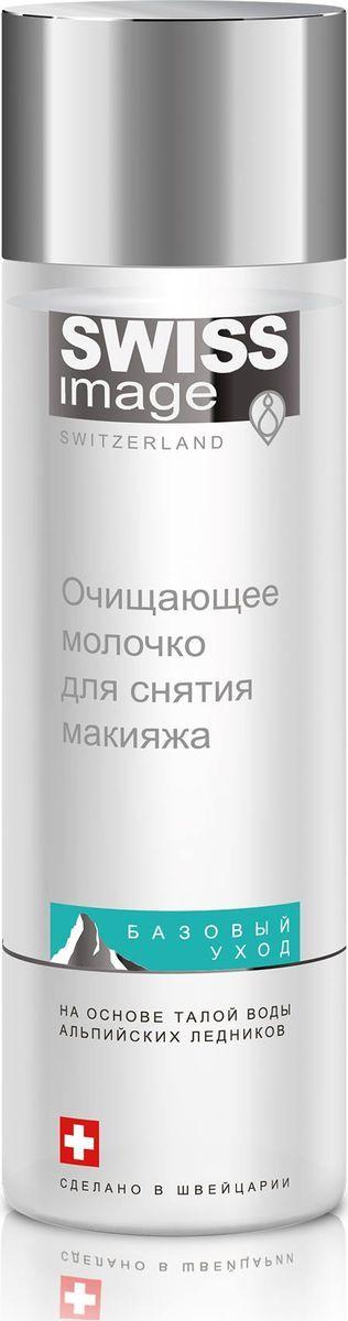Swiss Image Очищающее молочко для снятия макияжа, 200 мл38300Увлажняет и защищает кожу на протяжении дня. Глубоко очищает кожу. Эффективно удаляет даже водостойкий макияж. Способствует выводу токсинов. Увлажняет и освежает кожу лица.