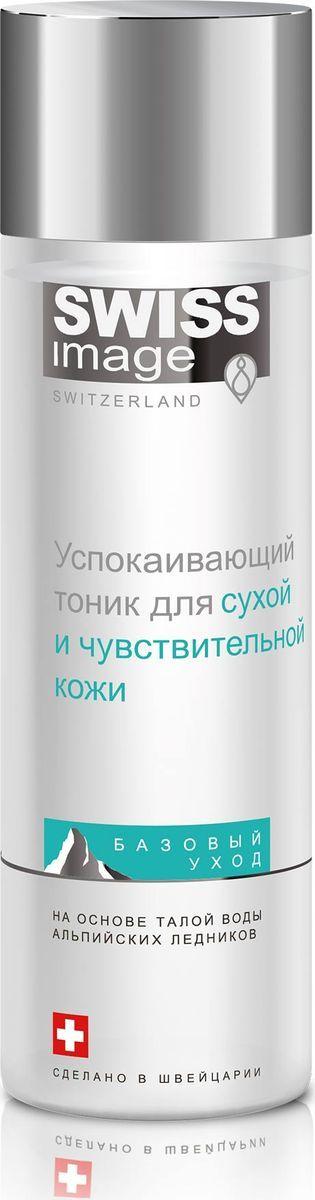 Swiss Image Успокаивающий тоник для сухой и чувствительной кожи, 200 мл ebsd image
