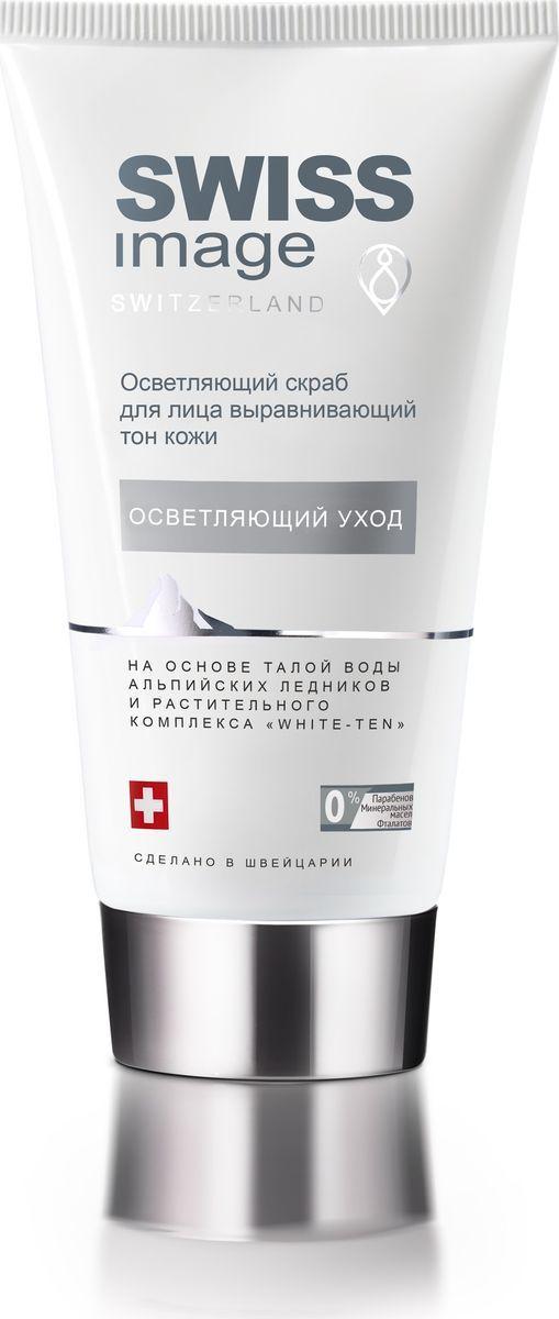 Swiss Image Осветляющий скраб для лица выравнивающий тон кожи, 150 мл38098Скраб обеспечивает глубокое очищение кожи, очищает поры и способствует выводу токсинов. Отшелушивает омертвевшие клетки кожи и подготавливает кожу к дальнейшему отбеливающему уходу.