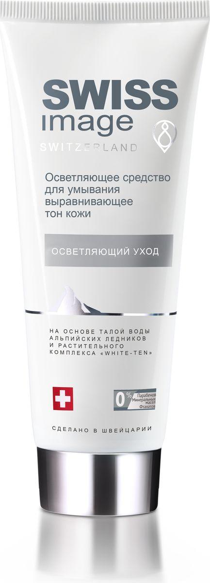 Swiss Image Осветляющее средство для умывания выравнивающее тон кожи, 200 мл гель пенка для умывания с матирующим эффектом 200 мл swiss image