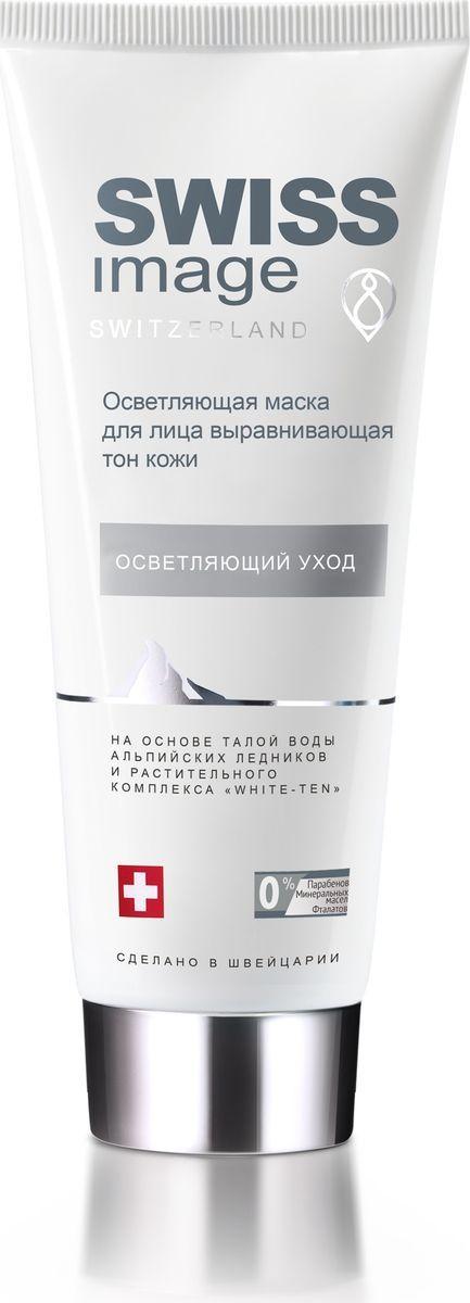Swiss Image Осветляющая маска для лица выравнивающая тон кожи, 75 мл38099Отбеливающая маска прекрасно выравнивает тон кожи, придавая ей однородный цвет и здоровый вид. Благодаря Ниацинамиду или водорастворимому витамину В3 в составе крем способствует восстановлению и регенерации клеток кожи. Лимонная кислота обладает успокаивающим эффектом, снимает зуд и раздражения, обладает дополнительным отбеливающим эффектом. Масла обеспечивают питание
