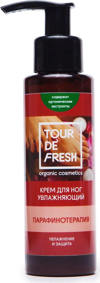 Tour De Fresh Крем для ног увлажняющий Парафинотерапия, 100 млУФ000000360Органический крем для ног увлажняет, снимает отёчность и усталость укрепляет сосуды и полезен при варикозе. Крем для ног Парафинотерапия - отличное средство для домашнего ухода. Его активная формула, богатая натуральными маслами, питает и увлажняет кожу, повышая её упругость и эластичность. В состав крема входит экстракт конского каштана и гинкго билоба - компоненты этих растений укрепляют стенки вен и капилляров, уменьшают отёчность и проявления варикоза. Парафин обычно используется в SPA-процедурах по уходу за кожей рук и ног, это вещество смягчает кожу, делает её бархатистой и защищает от внешних воздействий.