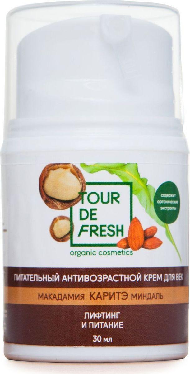 Tour De Fresh Антивозрастной крем для век Макадамия - каритэ - миндаль, 30 млУФ000000382Органический питательный крем для векнатуральные ингредиенты, без парабенов и нефтепродуктовРазглаживает морщины и способствует омоложению кожи обладает приятным ароматом. Питательный крем для век предназначен для ежедневного ухода после 30 лет. Миндальное масло глубоко питает клетки кожи, насыщает ее влагой и восстанавливает естественный PH-баланс. Масло карите уменьшает возрастные изменения, скрывая видимые недостатки и разглаживая как мелкие, так и глубокие морщины. Экстракт макадамии омолаживает кожу, придавая ей привлекательный и здоровый вид.