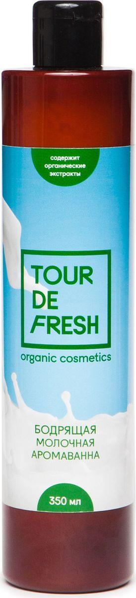 Tour De Fresh Молочная арома-ванна Бодрящая, 350 млУФ000000383Концентрат для ванн (1 флакон = 4-5 применений) питает и увлажняет кожу бодрит и заряжает энергией приятный аромат корицы и апельсина. Молочная ванна Tour De Fresh - натуральный бодрящий концентрат на основе растительных экстрактов и питательных масел. Натуральный травяной сбор оказывает комплексное воздействие на кожу, повышая ее естественную эластичность и упругость. Бодрящий аромат корицы дарит хорошее настроение и снимает нервное напряжение, розмарин с женьшенем улучшают концентрацию внимания и увеличивают работоспособность.