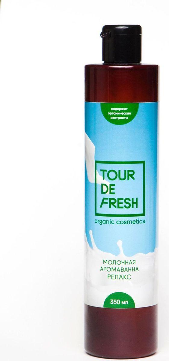 Tour De Fresh Молочная арома-ванна Релакс, 350 млУФ000000384Концентрат для ванн (1 флакон = 4-5 применений) питает и увлажняет кожу успокаивает и снимает напряжение улучшает сон. Молочная ванна Tour De Fresh предназначена для расслабления после тяжёлого дня. Активные компоненты молочной ванны успокаивают, избавляют от напряжения и беспокойства. Натуральные экстракты ромашки и мелиссы оказывают антистрессовое действие и улучшают качество сна. Входящий в состав микс из трёх видов питательных масел увлажняет кожу и делает её мягкой и бархатистой.