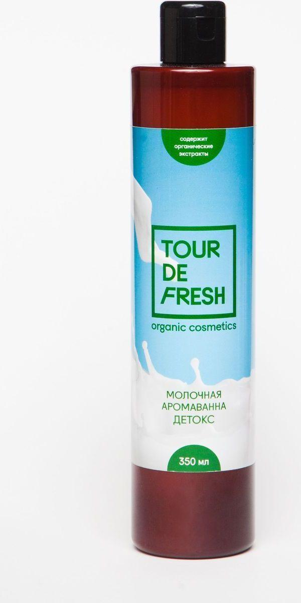 Tour De Fresh Молочная арома-ванна Детокс, 350 млУФ000000386Концентрат для ванн (1 флакон = 4-5 применений) питает и увлажняет кожу повышает тонус и упругость кожи улучшает микроциркуляцию, выводит отёки. Молочная ванна Tour De Fresh предназначена для избавления от токсинов и застойных явлений, отёчности, а также для увлажнения и питания кожи. Активные компоненты молочной ванны снимают мышечное напряжение и усталость, нормализуют микроциркуляцию. Хвощ и одуванчик особенно полезны при целлюлите, а также в комплексных программах снижения веса.