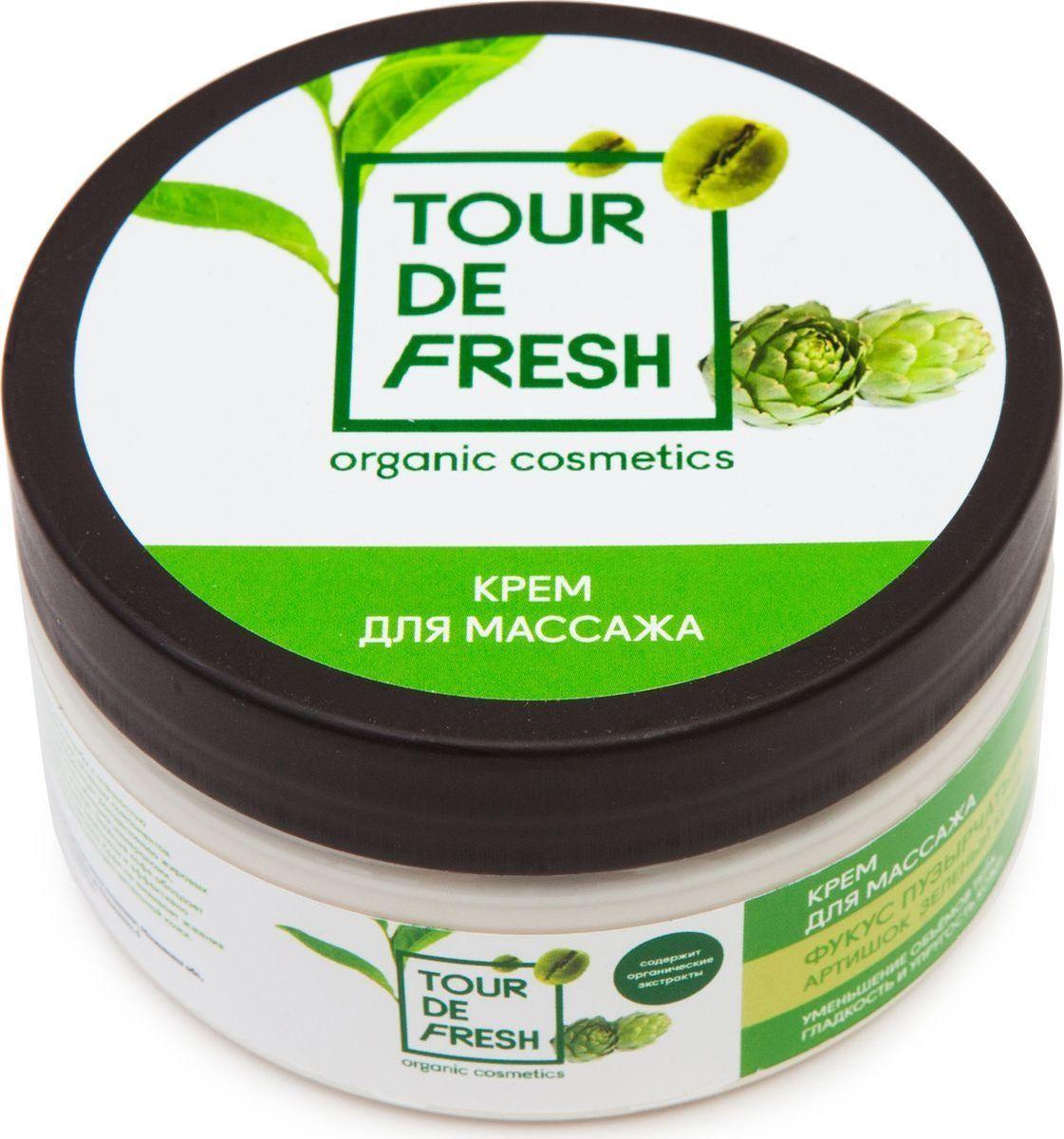 Tour De Fresh Крем для массажа Водоросли для детокса Фукус пузырчатый - Артишок - Зеленый кофе, 200 млУФ000000482Органический массажный крем для теласпособствует выведению токсинов и борется с отёчностьюрекомендован в антицеллюлитных и детокс-программахмягкая формула подходит для чувствительной кожи.Массажный крем водоросли для детокса - отличное решение для борьбы с отёчностью и целлюлитом. Если вы хотите улучшить микроциркуляцию, разогнать обмен веществ, вывести излишек жидкости из тканей - присмотритесь к этому средству повнимательнее. Его натуральные компоненты действуют мягко и бережно, но при этом весьма эффективно.Комбинация активных веществ фукуса и артишока способствуют расщеплению жировых отложений, насыщают кожу ценными минералами, повышают её упругость и сокращая проявления апельсиновой корки. Зелёный кофе способствует выводу токсинов, уменьшает застойные явления и обладает лимфодренажным свойством. Крем не раздражает кожу, не вызывает жжения и не имеет разогревающего действия.