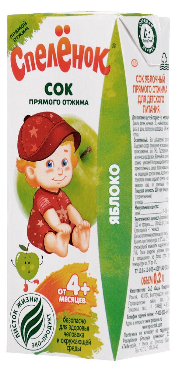 Спеленок сок яблочный прямого отжима с 4 месяцев, 0,2 л сады придонья сок сады придонья яблочный прямого отжима 0 2 л