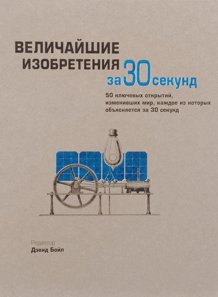 Zakazat.ru Величайшие изобретения за 30 секунд