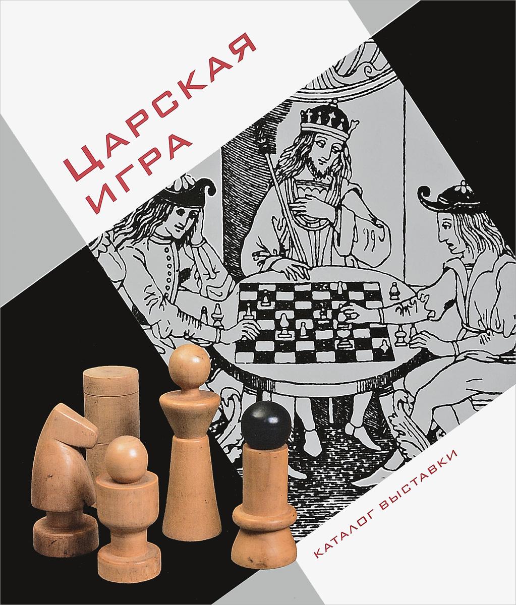Царская Игра. Каталог выставки ISBN: 978-5-9904009-2-4