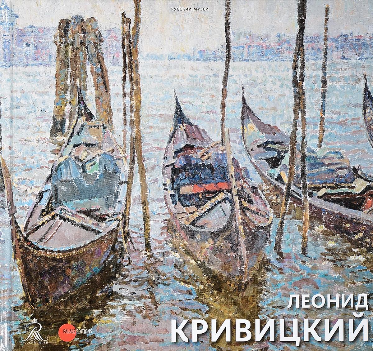 Леонид Кривицкий. 1932-2015 леонид григорьевич егоров на губе