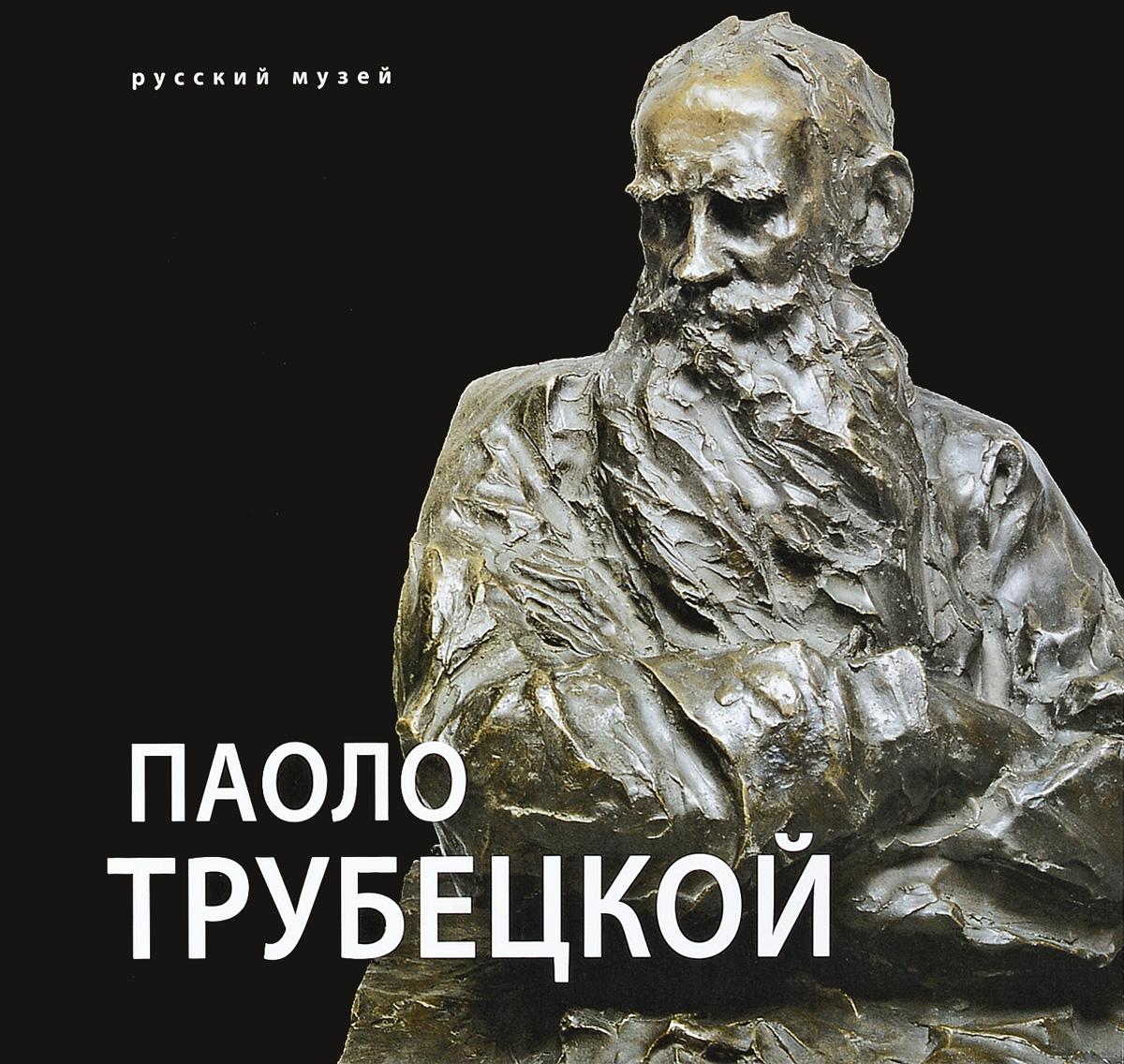 Паоло Трубецкой. К 150-летию со дня рождения формы для скульптур форму для изготовления скульптуры