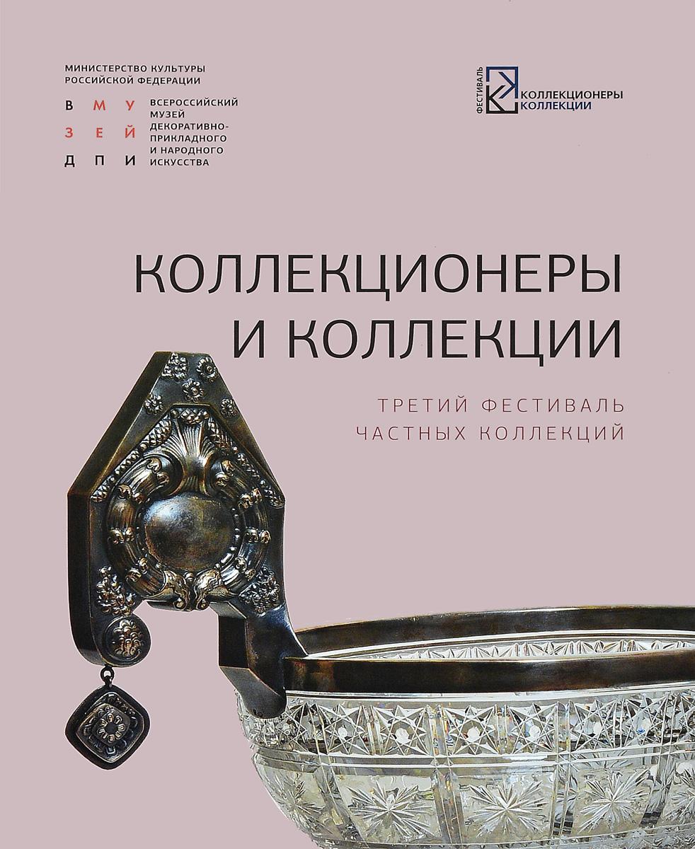 Коллекционеры и коллекции. Третий фестиваль частных коллекций. Каталог выставки