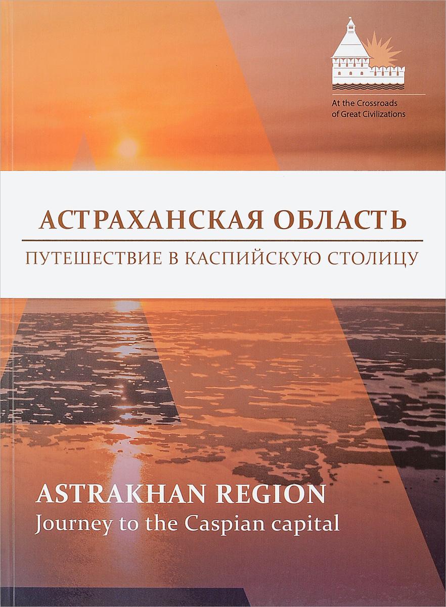 Астраханская область. Путешествие в Каспийскую столицу ISBN: 978-5-901918-79 1