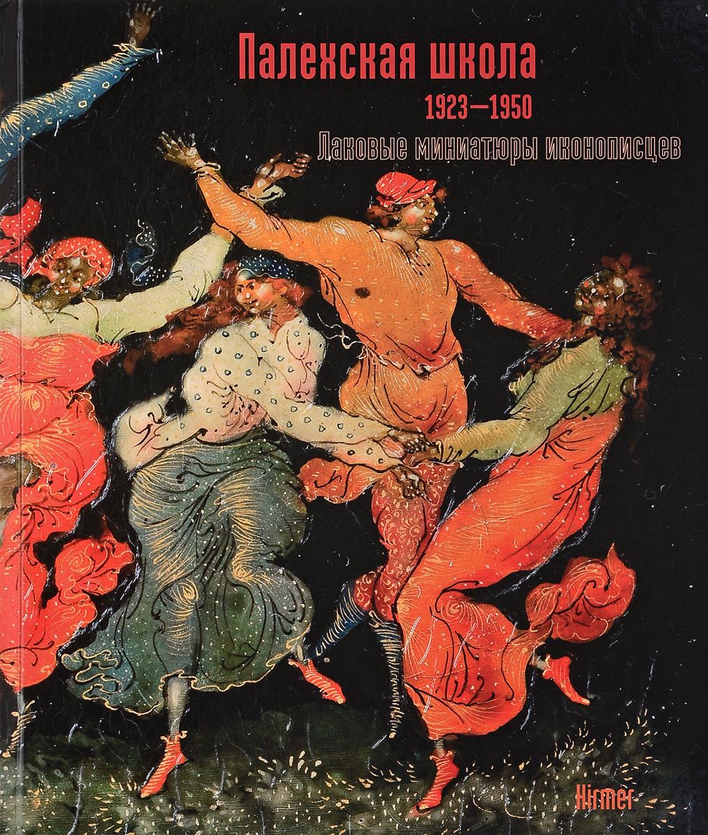 цена на Палехская школа 1921-1950. Лаковые миниатюры иконописцев
