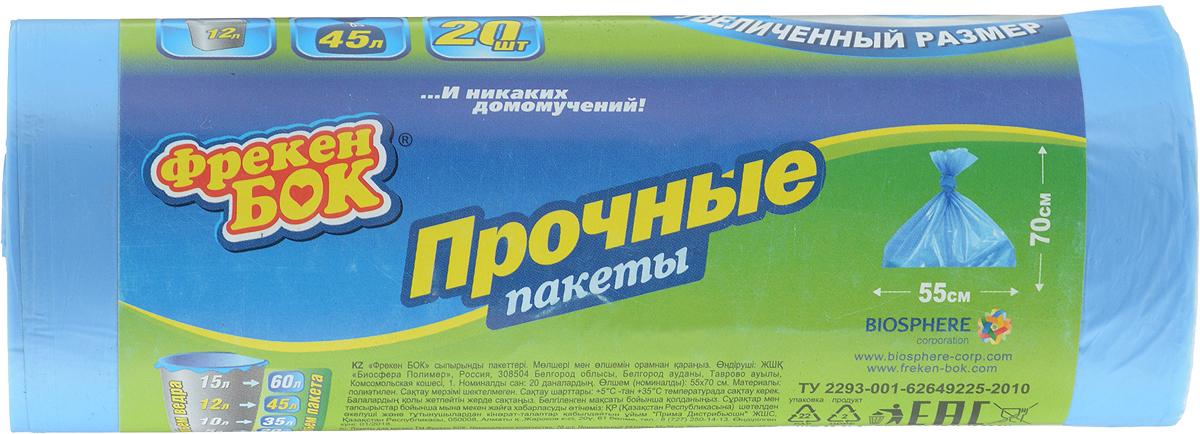 Пакеты для мусора Фрекен Бок, прочные, цвет: синий, 45 л, 55 х 70 см, 20 шт