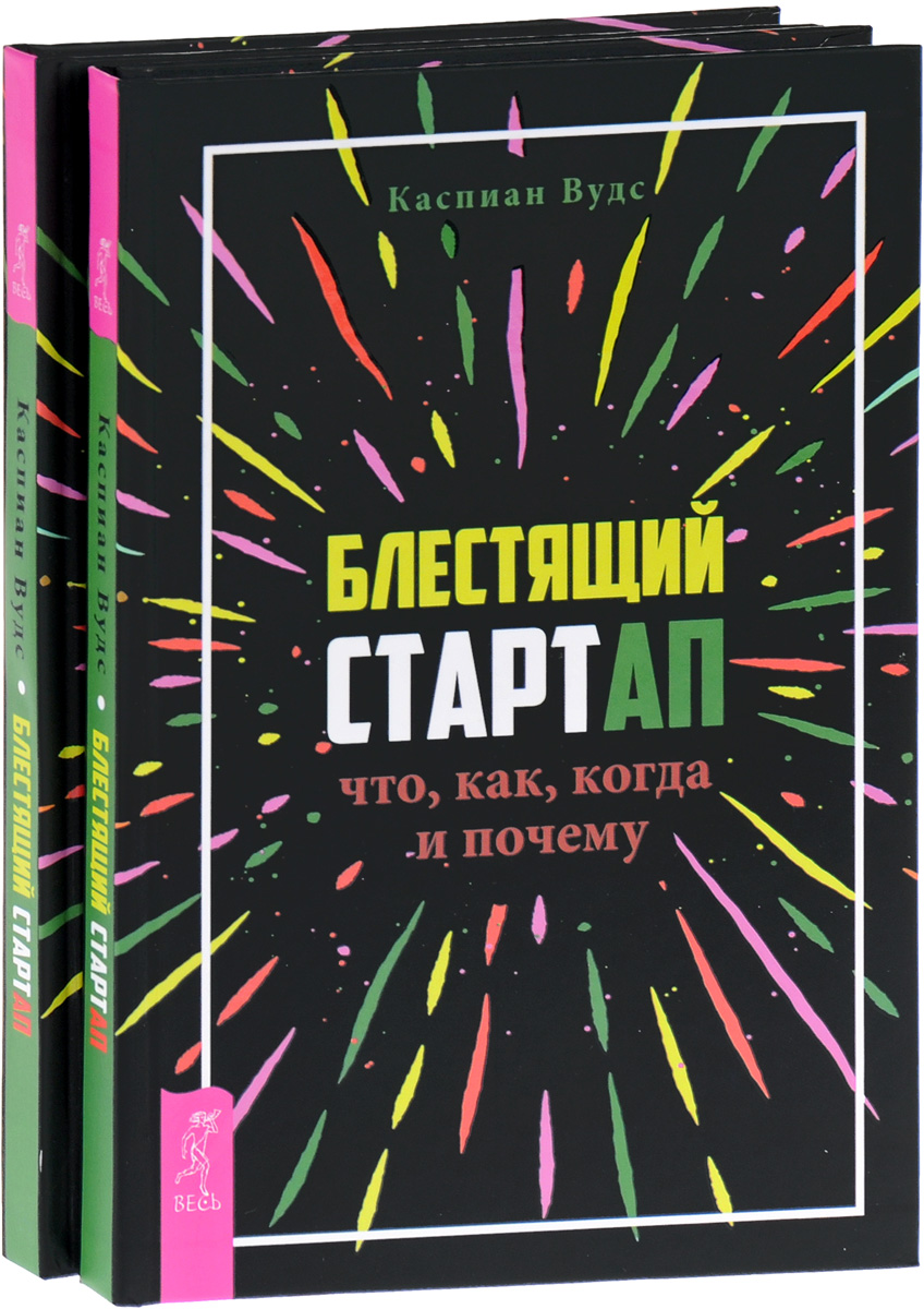 Блестящий стартап ( комлект из 2 книг)