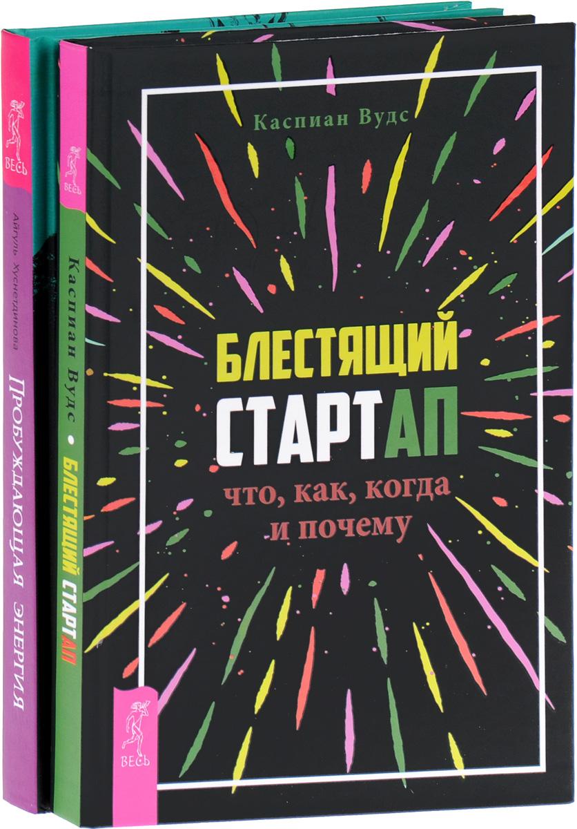 Айгуль Хуснетдинова, Каспиан Вудс Пробуждающая энергия. Как все устроено на самом деле и как жить счастливо. Руководство от практикующего экстрасенса. Блестящий стартап. Что, как, когда и почему. ( комплект из 2 книг) ISBN: 978-5-9573-3288-6, 978-5-9573-3297-8 о чем мечтать как понять чего хочешь на самом деле и как этого добиться