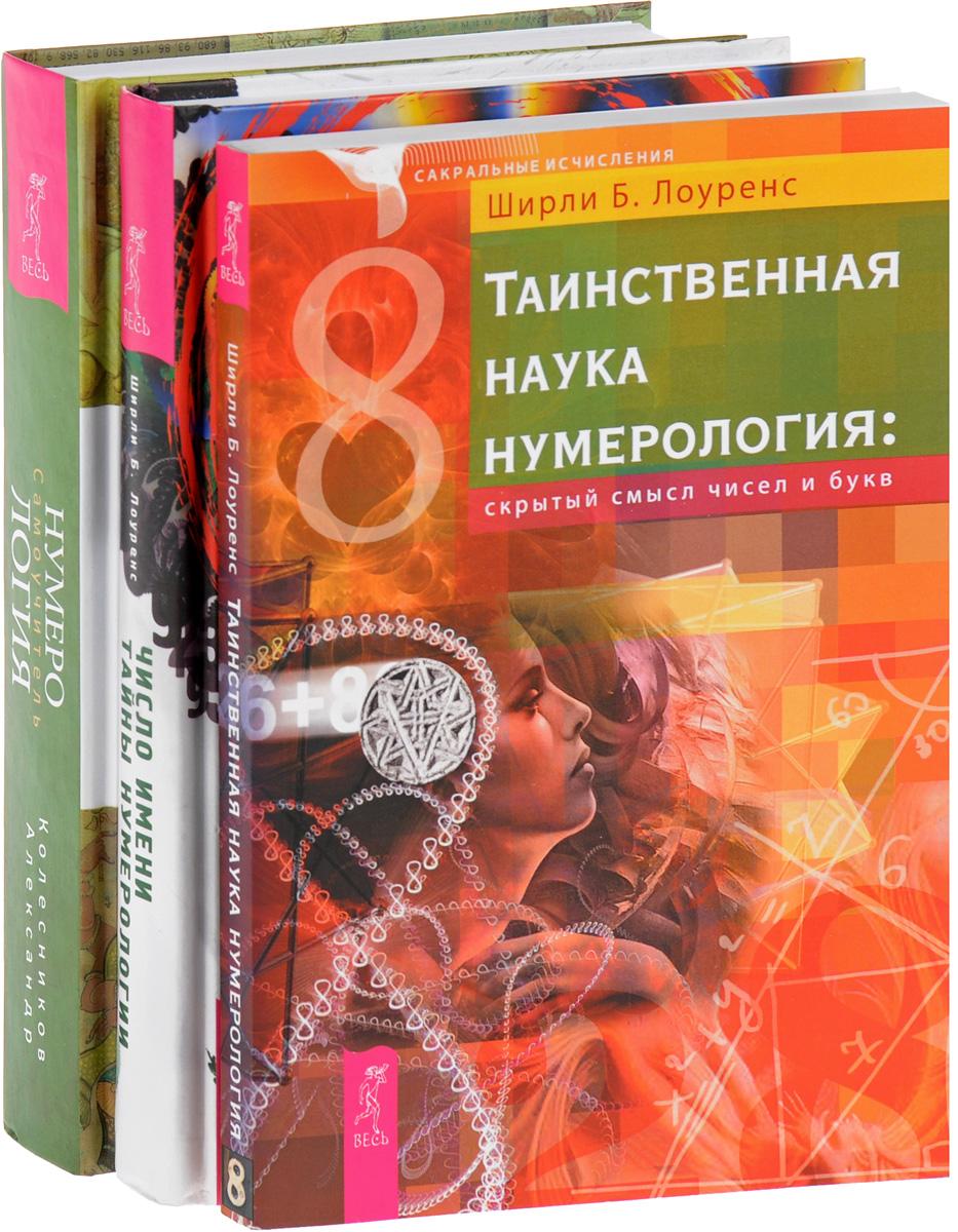 Александр Колесников, Ширли Б. Лоуренс Нумерология. Таинственная наука. Число имени. ( комплект из 3 книг)
