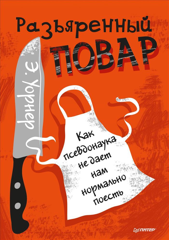Zakazat.ru: Разъяренный повар. Как псевдонаука не дает нам нормально поесть. Э. Уорнер