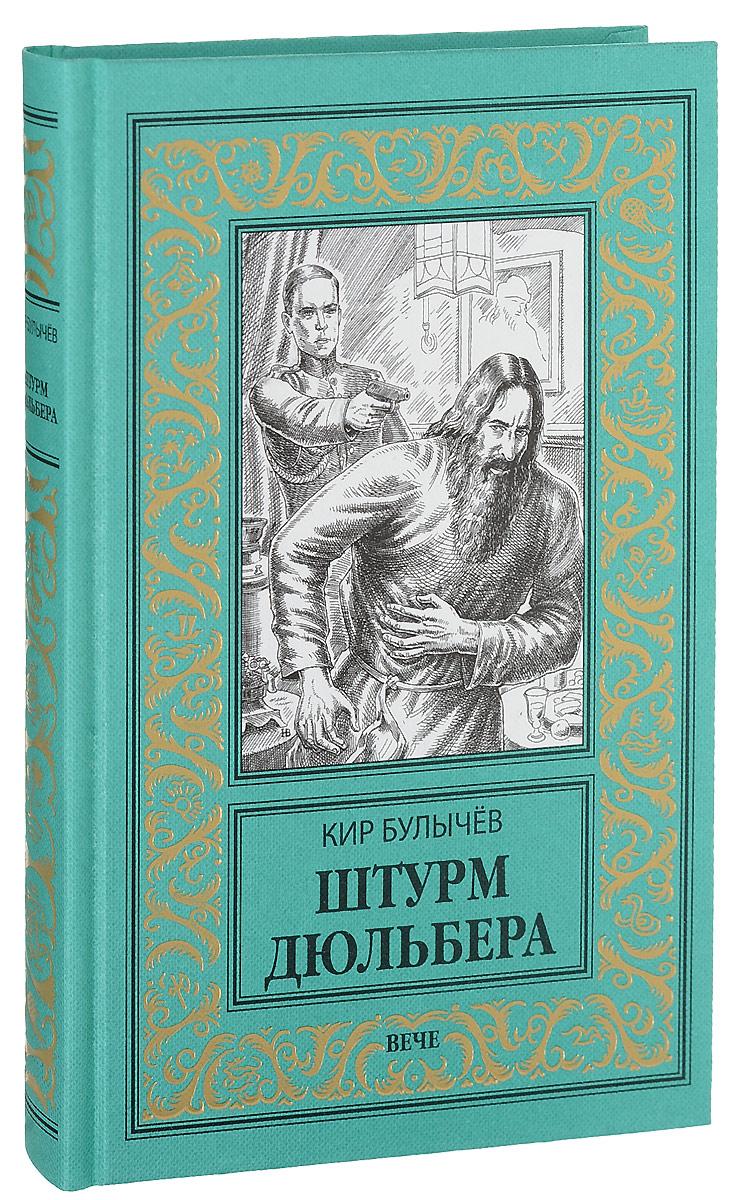 Кир Булычёв Штурм Дюльбера кир булычев клин клином