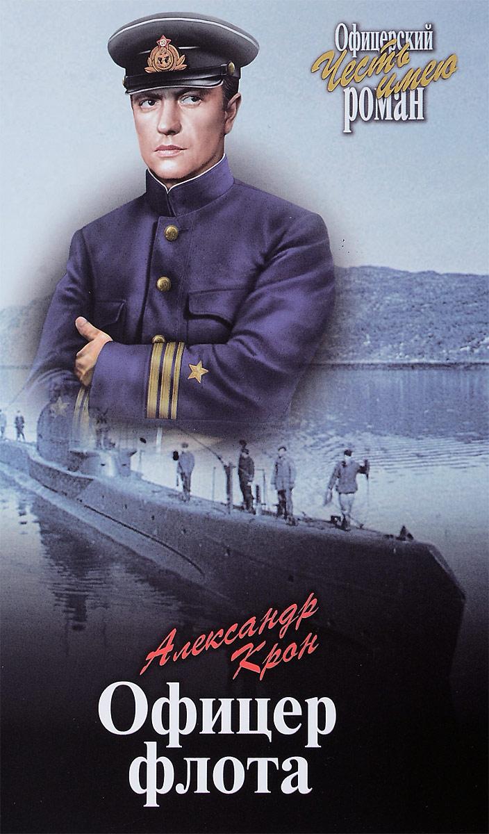 Александр Крон Офицер флота платонов а линейные силы советского флота isbn 9785990916357