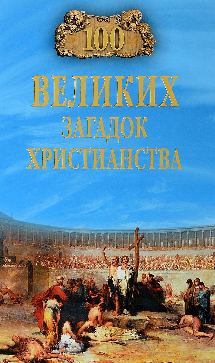 А. С. Бернацкий 100 великих загадок христианства