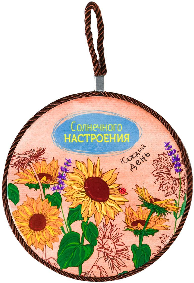Подставка под горячее Солнечного настроения, 16 см2615919Яркая подставка прекрасно впишется в любой интерьер! Керамическое изделие выдерживает высокую температуру, пробковое дно защищает стол от горячих блюд.