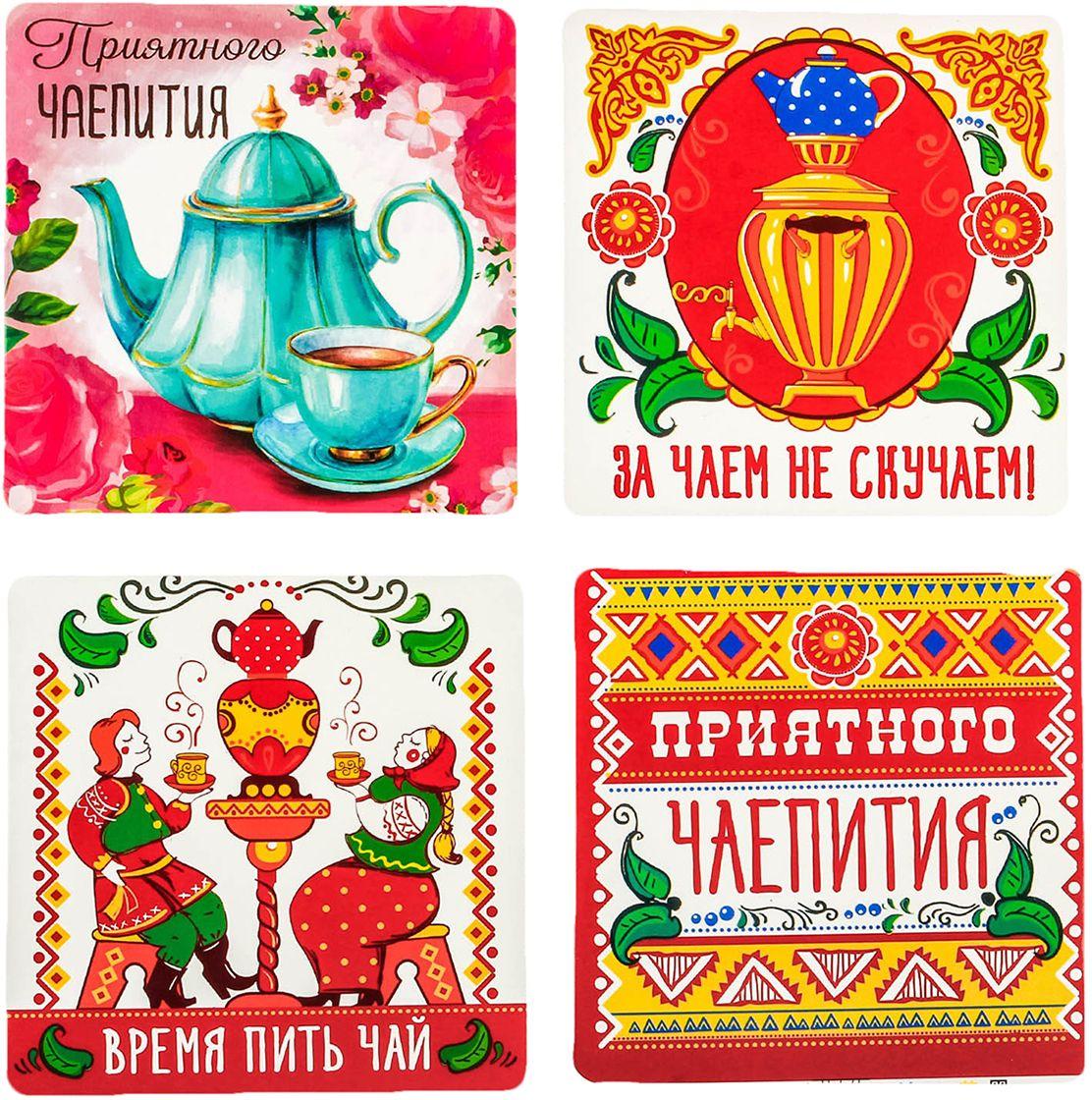 Набор подставок под горячее Время пить чай, 9 х 9 см, 4 шт2621568Больше не нужно переживать за скатерть или стол — подставка защитит их от жара и капель.Дарите радость вместе с нами!