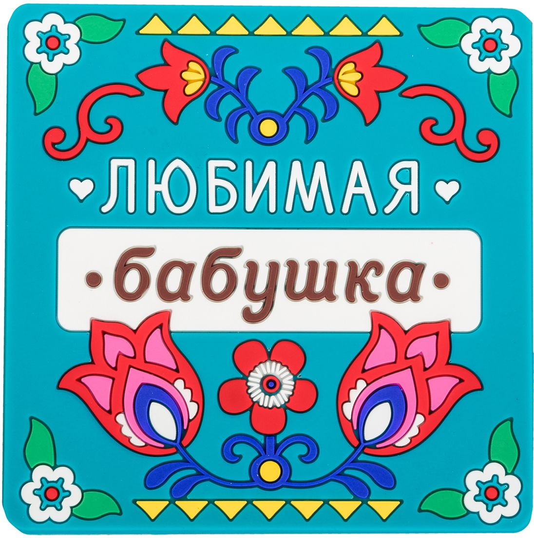 От качества посуды зависит не только вкус еды, но и здоровье человека. Подставка под горячее— товар, соответствующий российским стандартам качества. Любой хозяйке будет приятно держать его в руках.