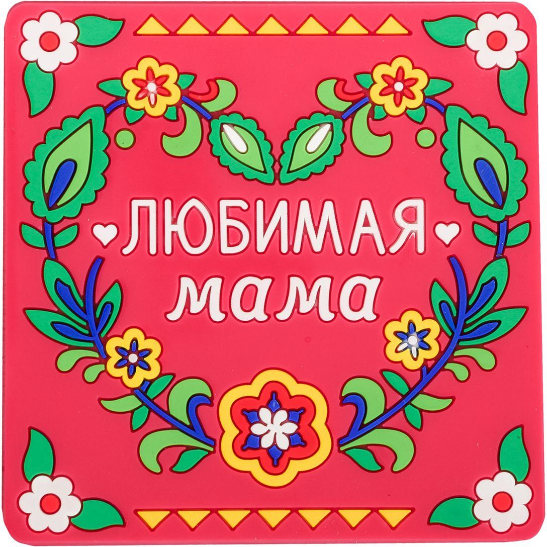 Подставка под горячее Любимая мама, 10 х 10 см подставка под горячее santoro london purrrrrfect love цвет темно бежевый 10 х 10 см