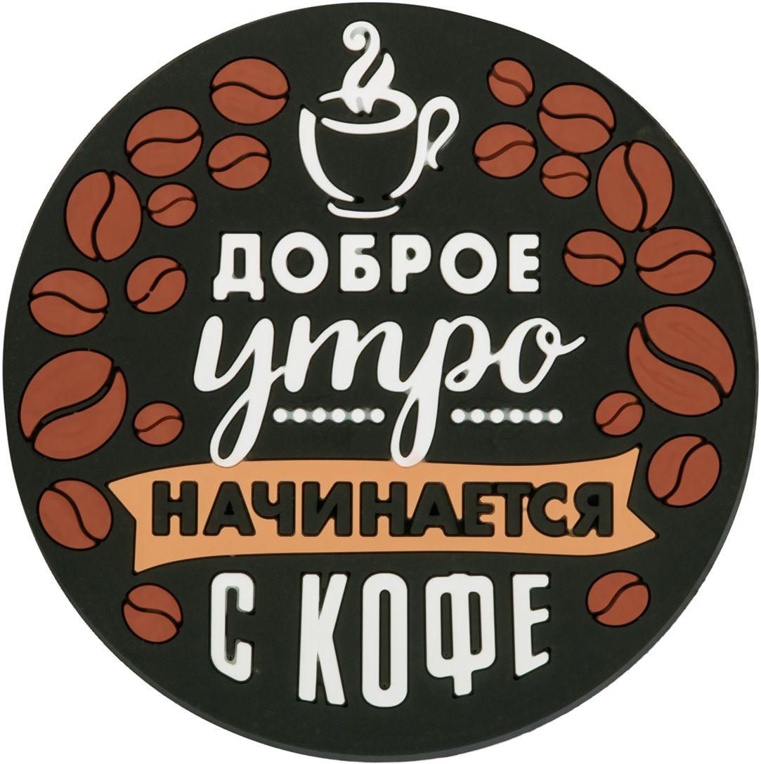 Подставка под горячее Кофе, 10 см2639929От качества посуды зависит не только вкус еды, но и здоровье человека. Подставка под горячее— товар, соответствующий российским стандартам качества. Любой хозяйке будет приятно держать его в руках.