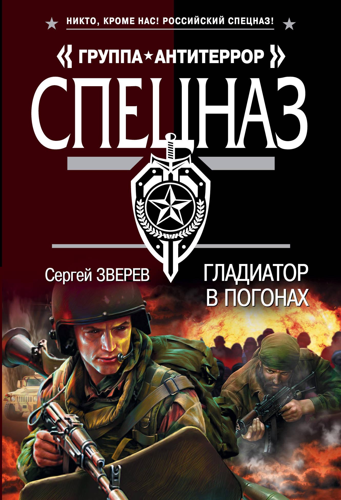 Сергей Зверев Гладиатор в погонах зверев с гладиатор в погонах