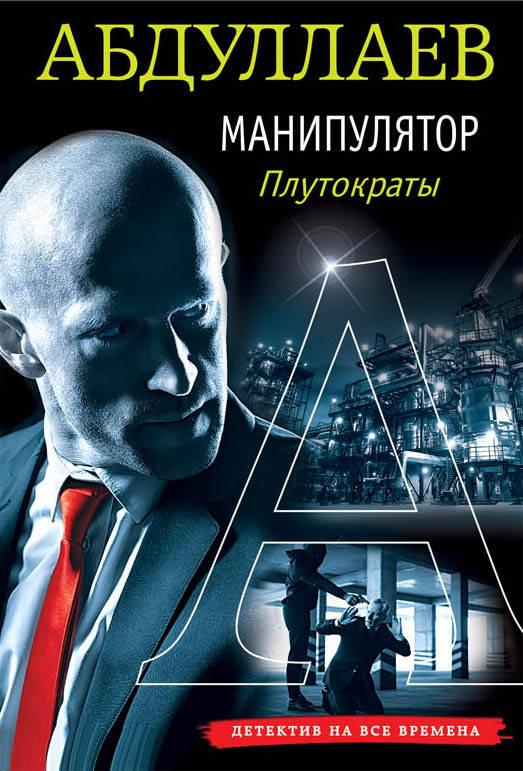 Чингиз Абдуллаев Манипулятор. Плутократы абдуллаев чингиз акифович тоннель призраков