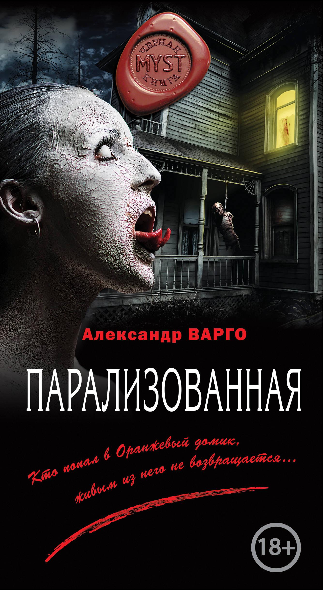 Варго Александр Парализованная александр варго приют